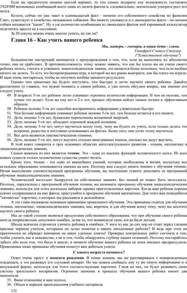 PDF. Гармоническое развитие ребенка. Доман Г. Страница 131. Читать онлайн