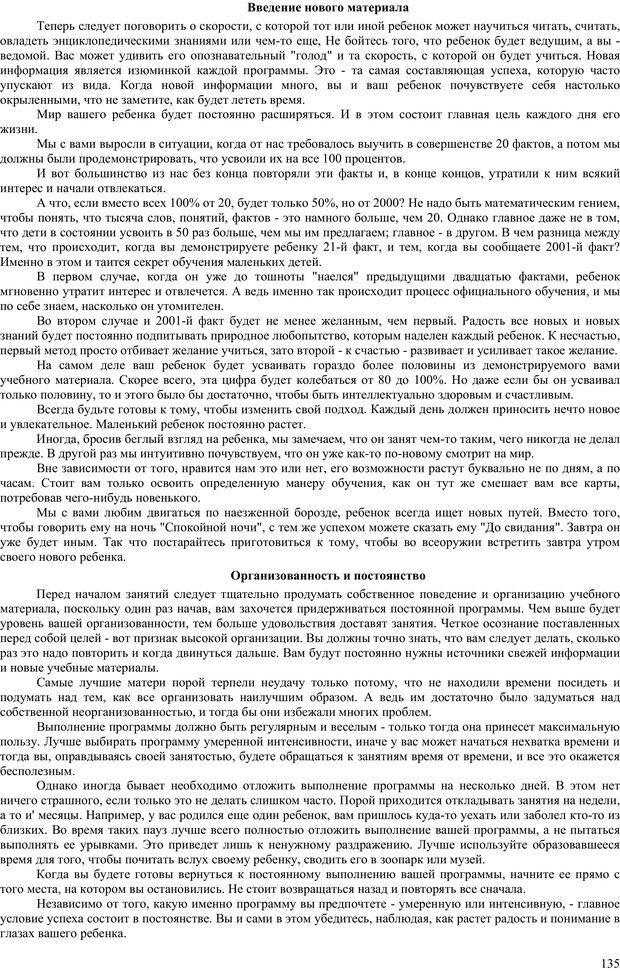 PDF. Гармоническое развитие ребенка. Доман Г. Страница 134. Читать онлайн