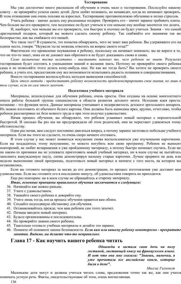 PDF. Гармоническое развитие ребенка. Доман Г. Страница 135. Читать онлайн