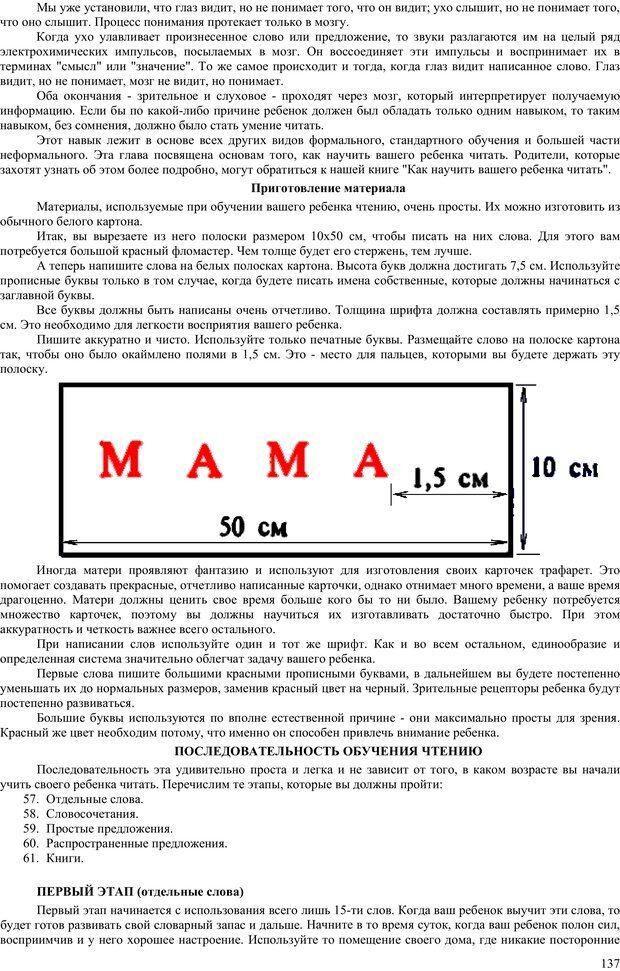 PDF. Гармоническое развитие ребенка. Доман Г. Страница 136. Читать онлайн