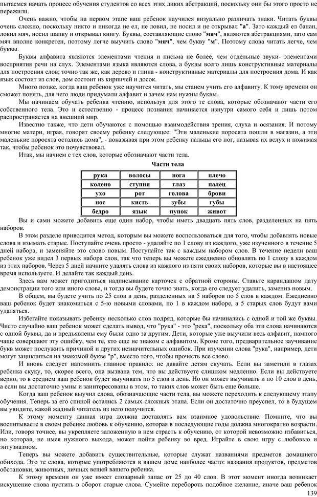 PDF. Гармоническое развитие ребенка. Доман Г. Страница 138. Читать онлайн