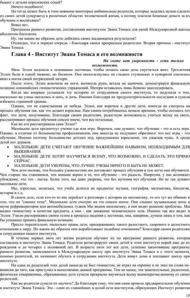 PDF. Гармоническое развитие ребенка. Доман Г. Страница 14. Читать онлайн