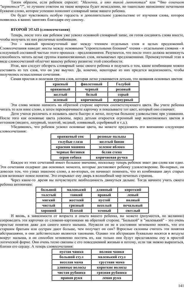 PDF. Гармоническое развитие ребенка. Доман Г. Страница 140. Читать онлайн