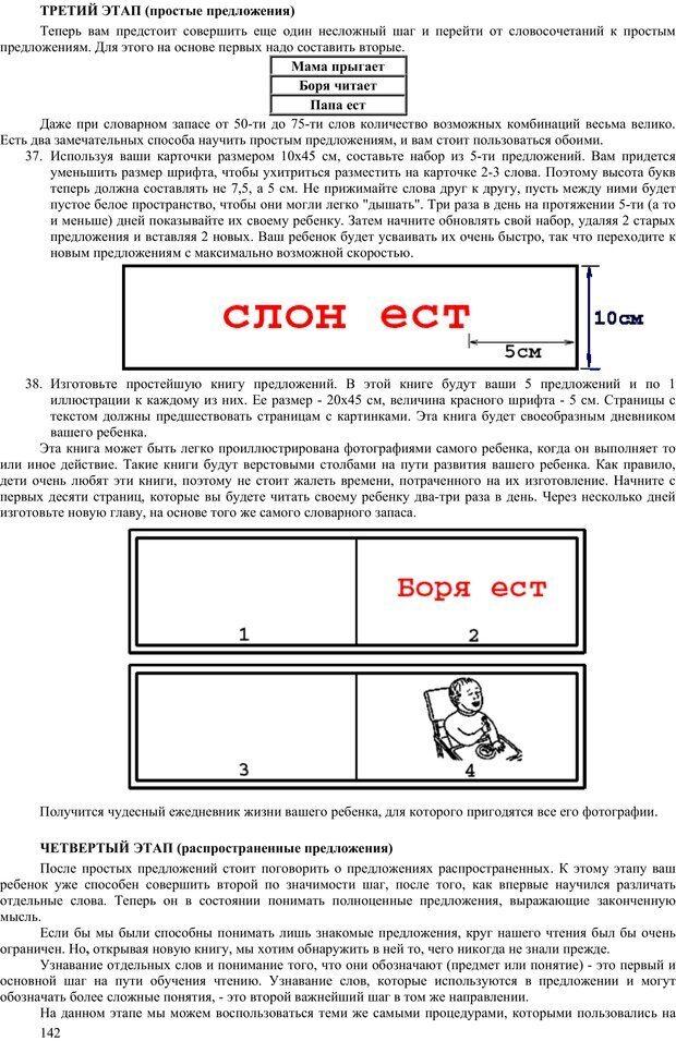PDF. Гармоническое развитие ребенка. Доман Г. Страница 141. Читать онлайн
