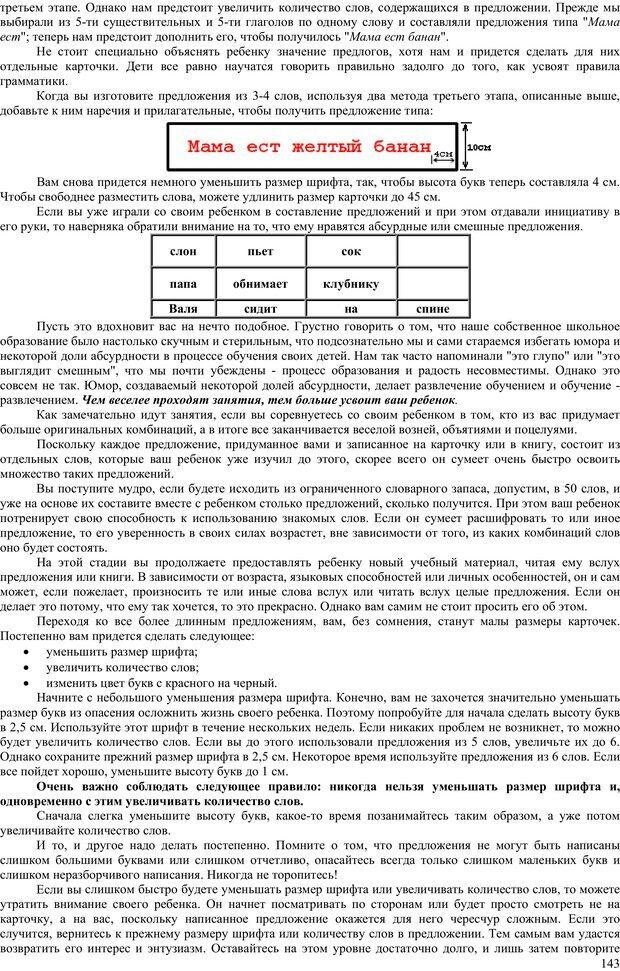 PDF. Гармоническое развитие ребенка. Доман Г. Страница 142. Читать онлайн