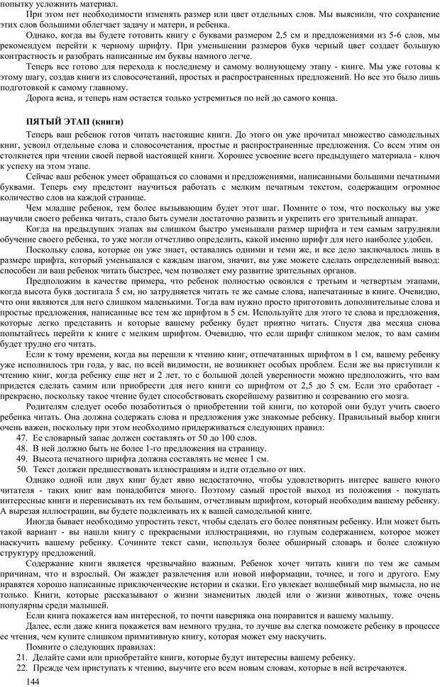 PDF. Гармоническое развитие ребенка. Доман Г. Страница 143. Читать онлайн