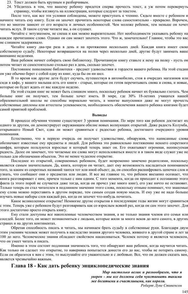 PDF. Гармоническое развитие ребенка. Доман Г. Страница 144. Читать онлайн