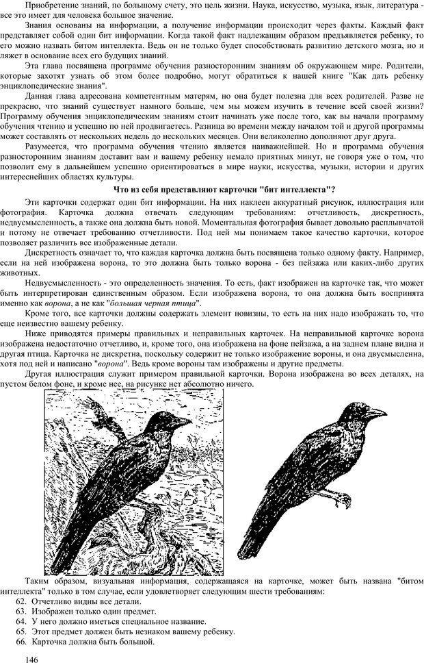 PDF. Гармоническое развитие ребенка. Доман Г. Страница 145. Читать онлайн