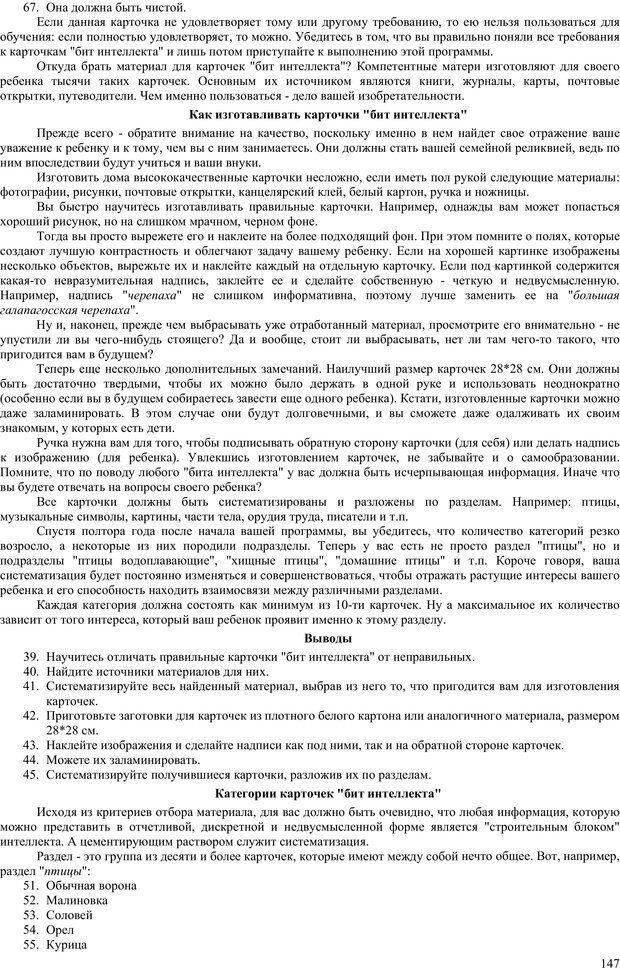 PDF. Гармоническое развитие ребенка. Доман Г. Страница 146. Читать онлайн