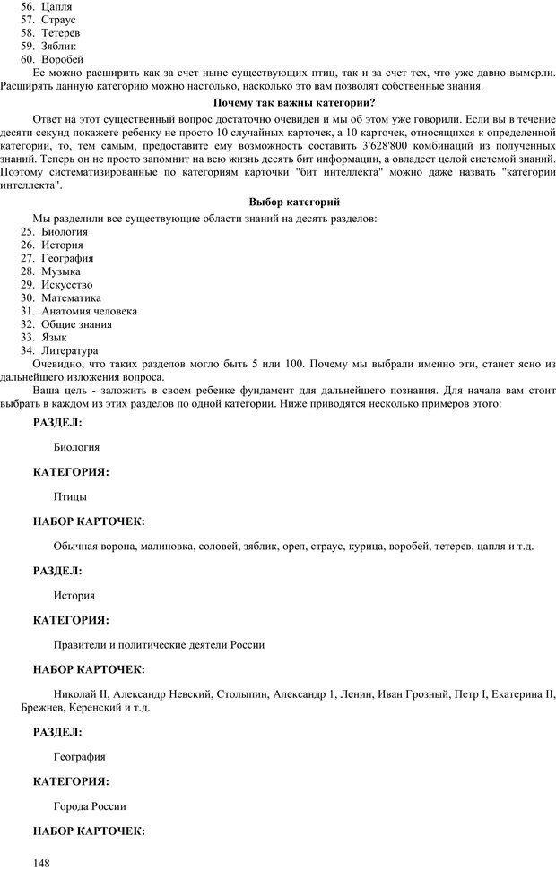PDF. Гармоническое развитие ребенка. Доман Г. Страница 147. Читать онлайн