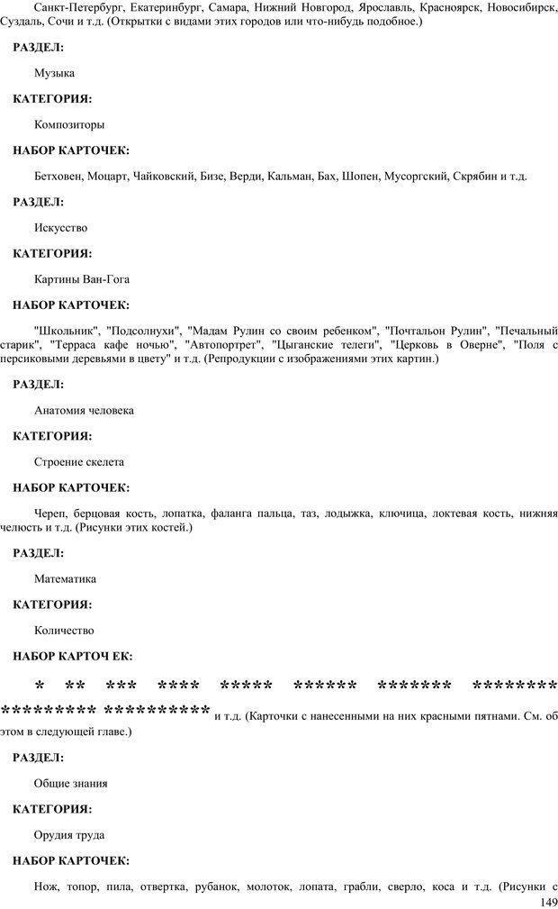 PDF. Гармоническое развитие ребенка. Доман Г. Страница 148. Читать онлайн