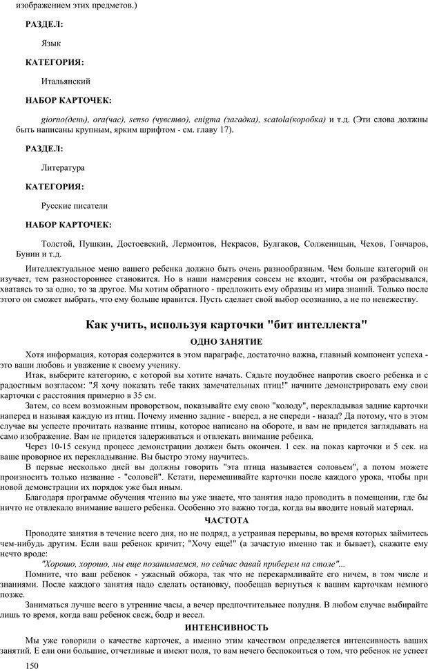 PDF. Гармоническое развитие ребенка. Доман Г. Страница 149. Читать онлайн