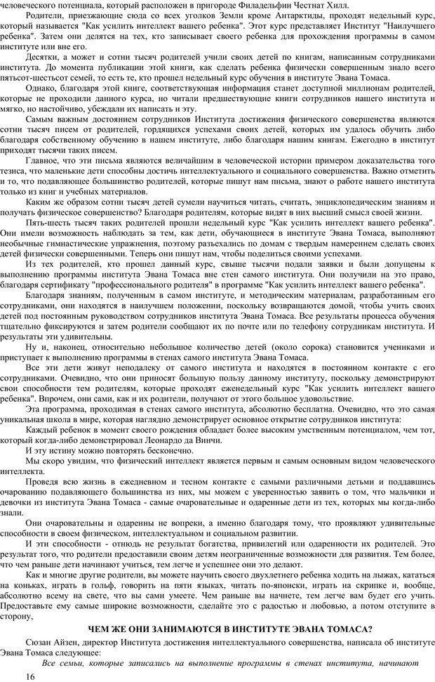 PDF. Гармоническое развитие ребенка. Доман Г. Страница 15. Читать онлайн