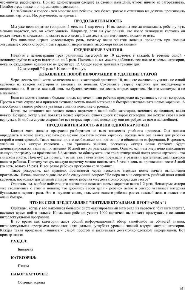 PDF. Гармоническое развитие ребенка. Доман Г. Страница 150. Читать онлайн