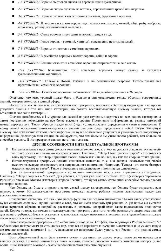 PDF. Гармоническое развитие ребенка. Доман Г. Страница 151. Читать онлайн