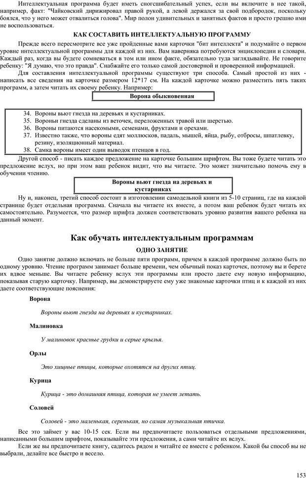 PDF. Гармоническое развитие ребенка. Доман Г. Страница 152. Читать онлайн