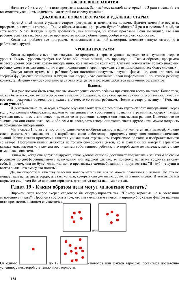 PDF. Гармоническое развитие ребенка. Доман Г. Страница 153. Читать онлайн