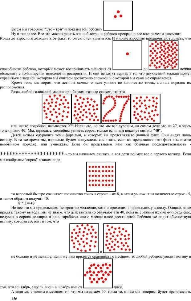 PDF. Гармоническое развитие ребенка. Доман Г. Страница 155. Читать онлайн