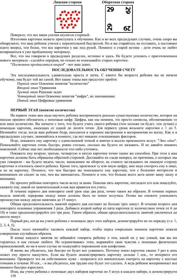 PDF. Гармоническое развитие ребенка. Доман Г. Страница 157. Читать онлайн