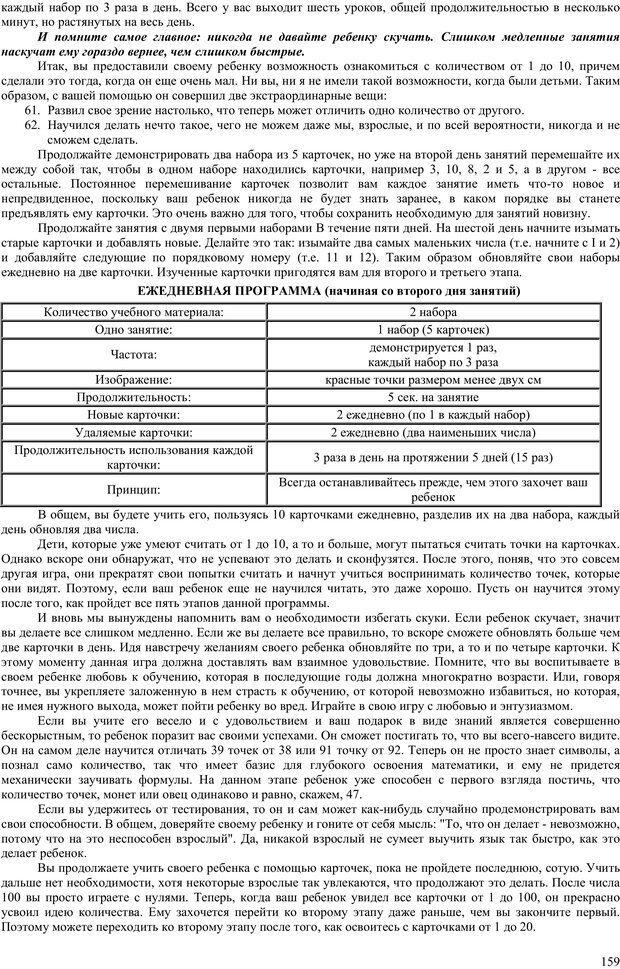 PDF. Гармоническое развитие ребенка. Доман Г. Страница 158. Читать онлайн