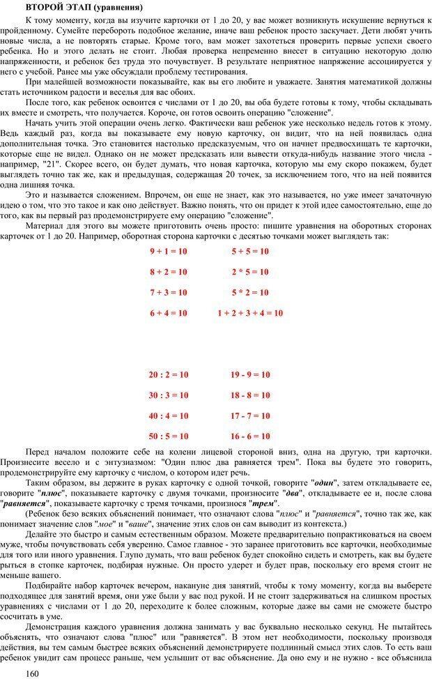 PDF. Гармоническое развитие ребенка. Доман Г. Страница 159. Читать онлайн