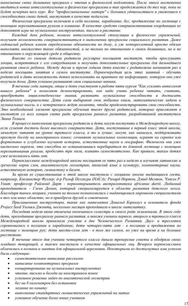 PDF. Гармоническое развитие ребенка. Доман Г. Страница 16. Читать онлайн