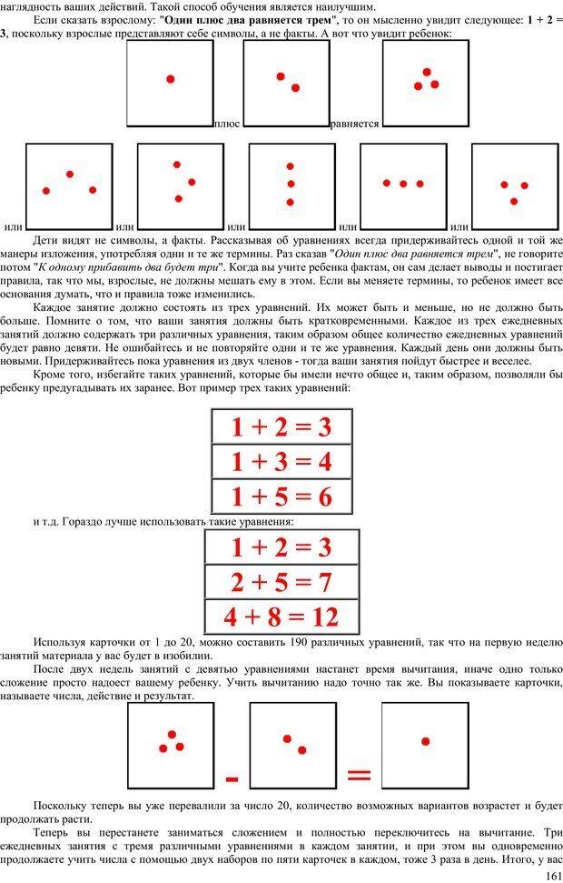 PDF. Гармоническое развитие ребенка. Доман Г. Страница 160. Читать онлайн