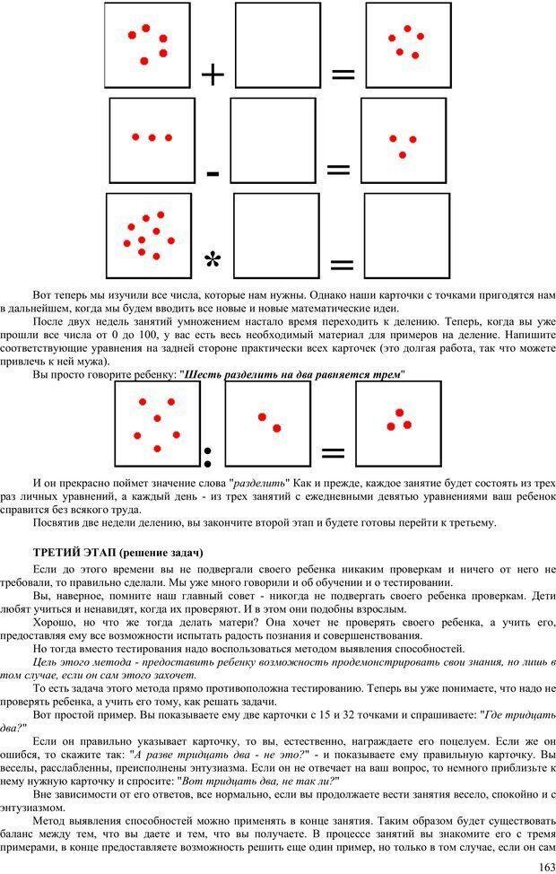 PDF. Гармоническое развитие ребенка. Доман Г. Страница 162. Читать онлайн