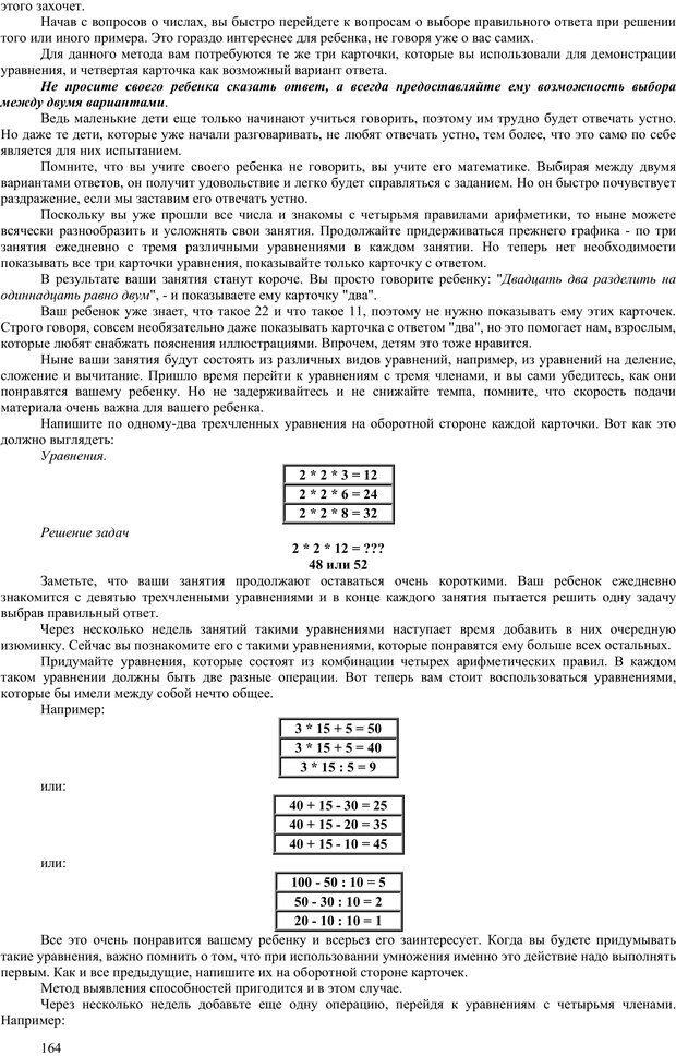 PDF. Гармоническое развитие ребенка. Доман Г. Страница 163. Читать онлайн