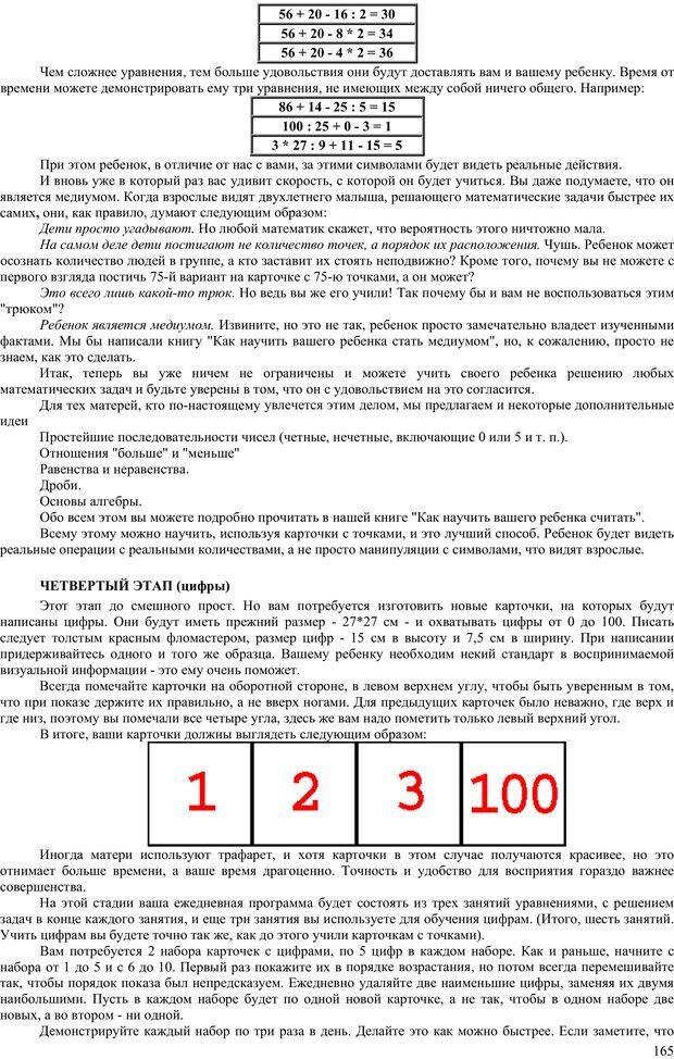 PDF. Гармоническое развитие ребенка. Доман Г. Страница 164. Читать онлайн