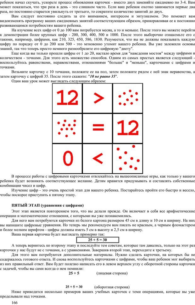 PDF. Гармоническое развитие ребенка. Доман Г. Страница 165. Читать онлайн