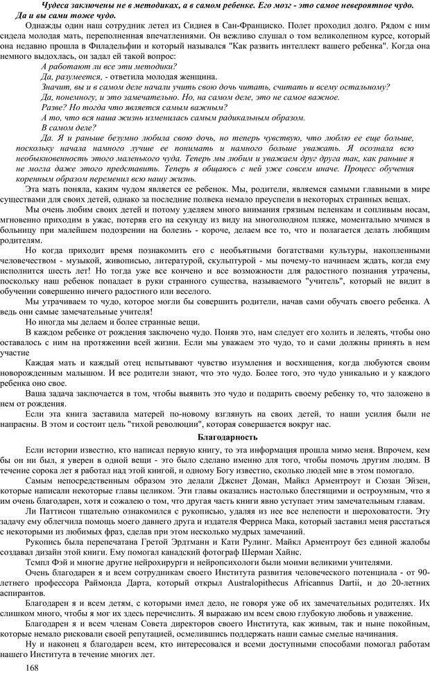 PDF. Гармоническое развитие ребенка. Доман Г. Страница 167. Читать онлайн