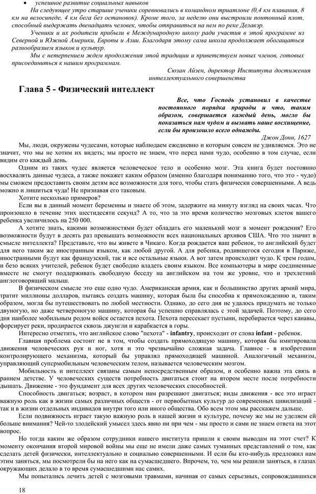 PDF. Гармоническое развитие ребенка. Доман Г. Страница 17. Читать онлайн