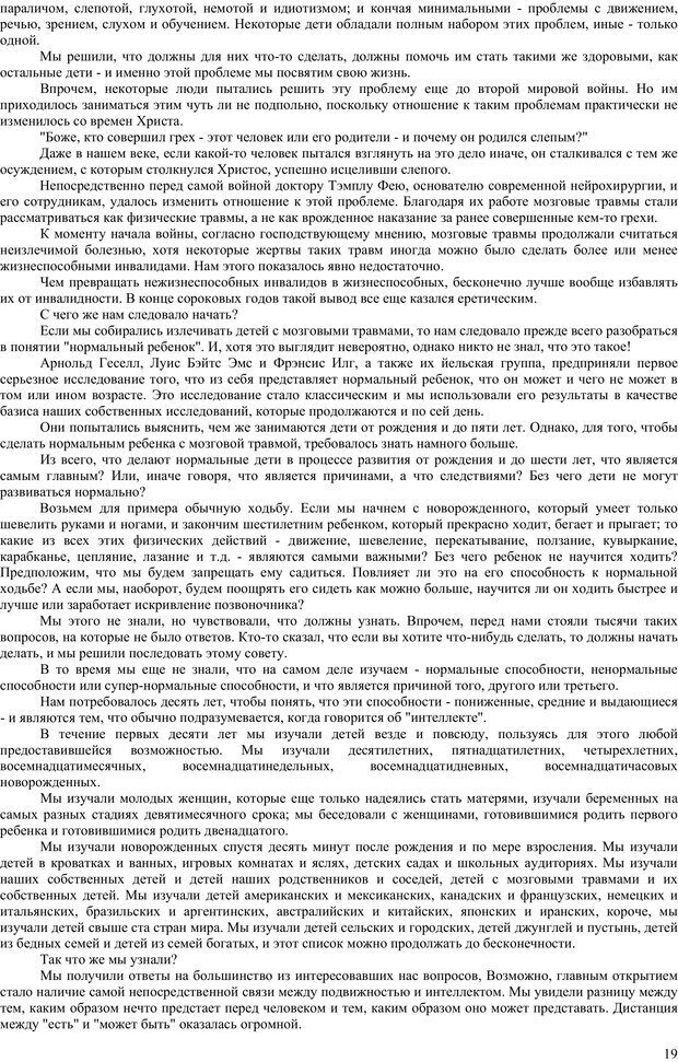 PDF. Гармоническое развитие ребенка. Доман Г. Страница 18. Читать онлайн