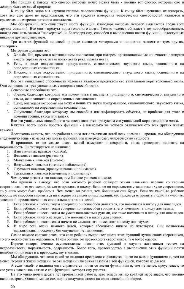 PDF. Гармоническое развитие ребенка. Доман Г. Страница 19. Читать онлайн