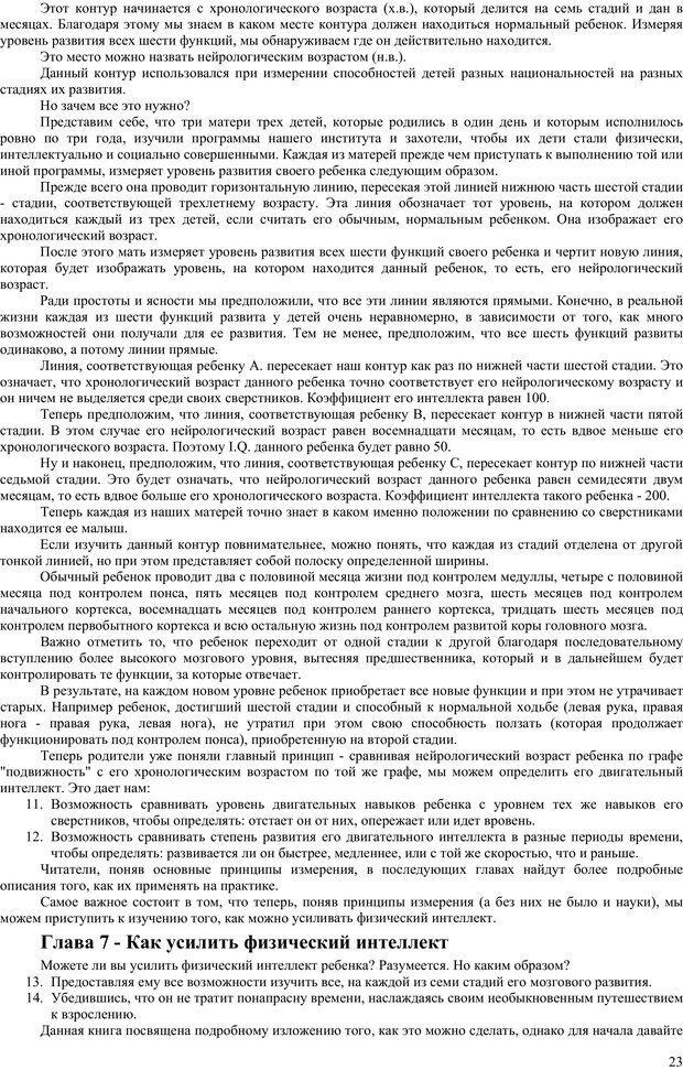 PDF. Гармоническое развитие ребенка. Доман Г. Страница 22. Читать онлайн