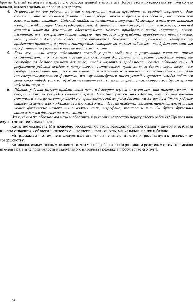 PDF. Гармоническое развитие ребенка. Доман Г. Страница 23. Читать онлайн