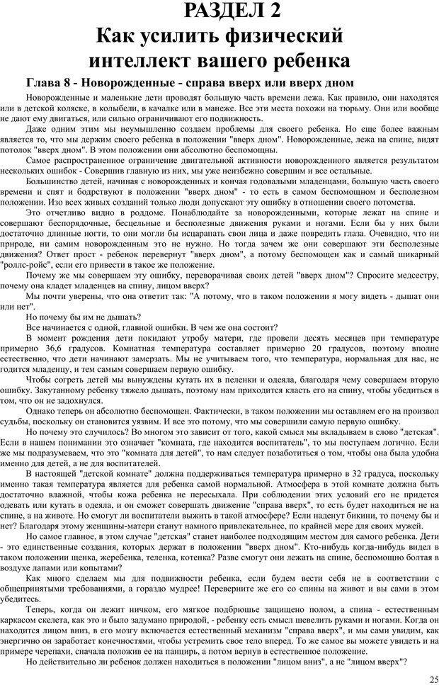 PDF. Гармоническое развитие ребенка. Доман Г. Страница 24. Читать онлайн