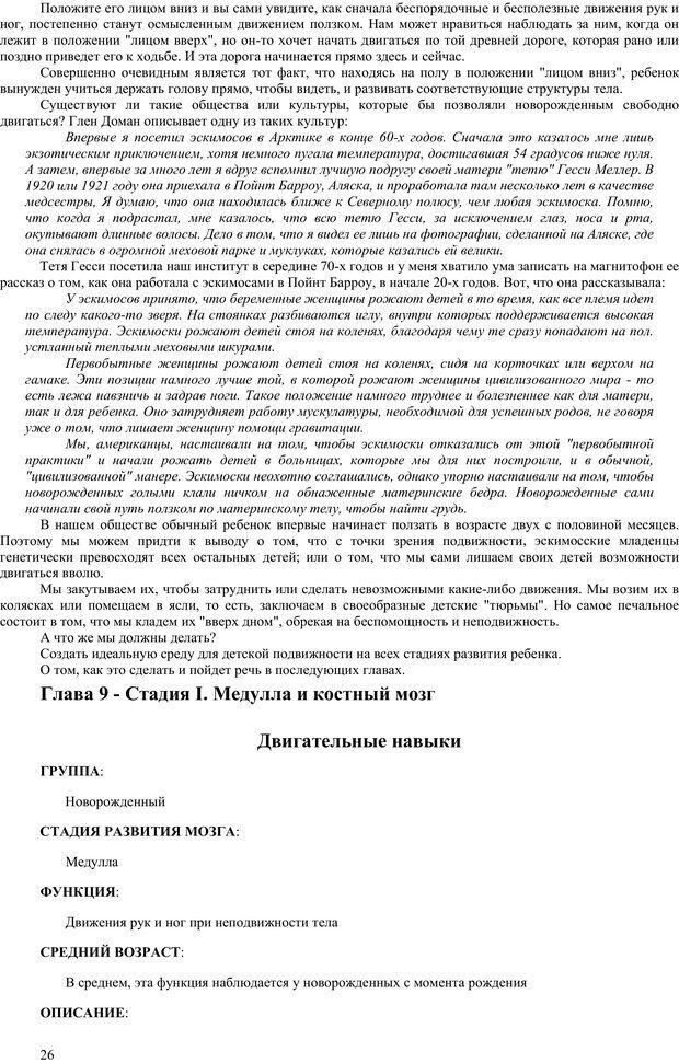 PDF. Гармоническое развитие ребенка. Доман Г. Страница 25. Читать онлайн