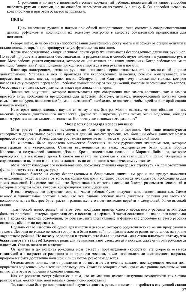 PDF. Гармоническое развитие ребенка. Доман Г. Страница 26. Читать онлайн