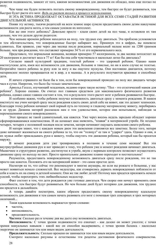 PDF. Гармоническое развитие ребенка. Доман Г. Страница 27. Читать онлайн