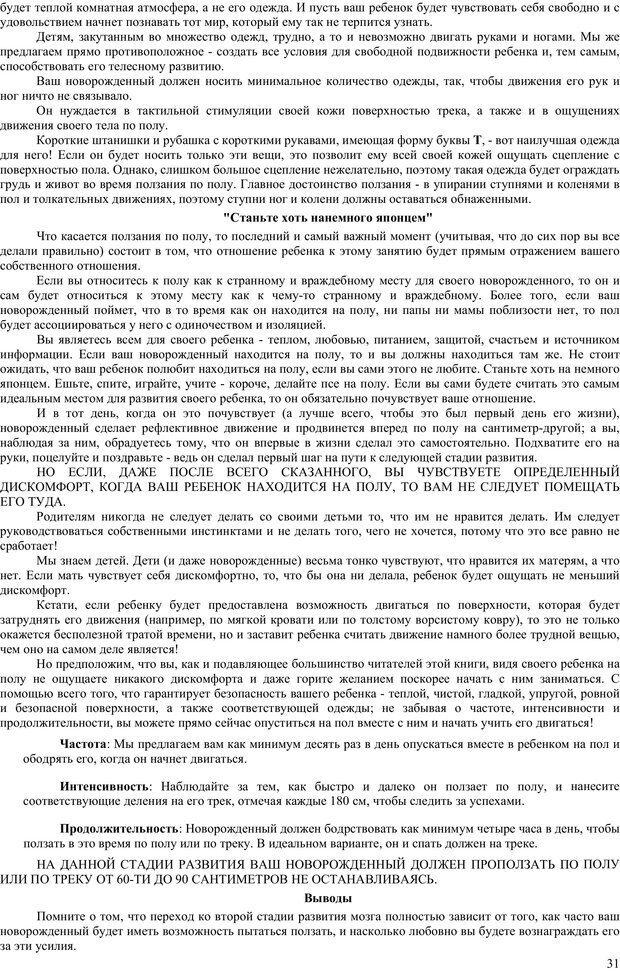 PDF. Гармоническое развитие ребенка. Доман Г. Страница 30. Читать онлайн