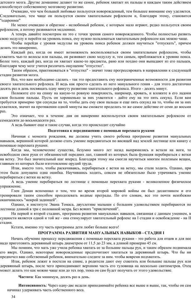 PDF. Гармоническое развитие ребенка. Доман Г. Страница 33. Читать онлайн