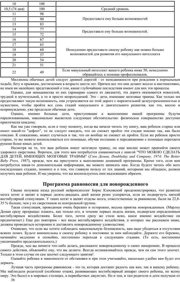PDF. Гармоническое развитие ребенка. Доман Г. Страница 35. Читать онлайн