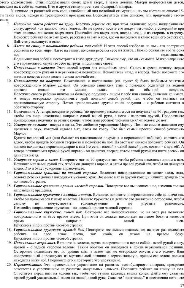 PDF. Гармоническое развитие ребенка. Доман Г. Страница 36. Читать онлайн