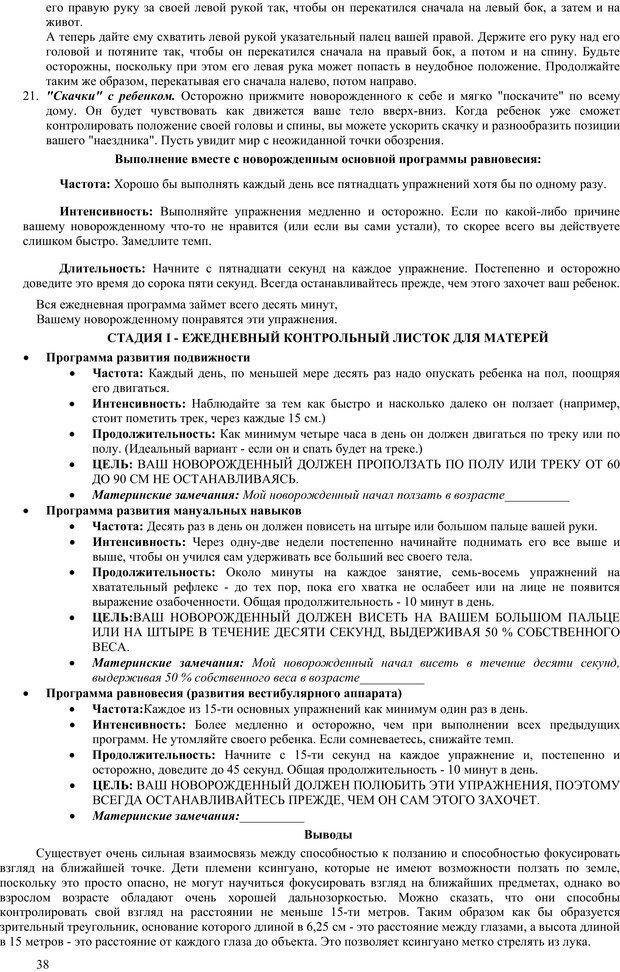 PDF. Гармоническое развитие ребенка. Доман Г. Страница 37. Читать онлайн