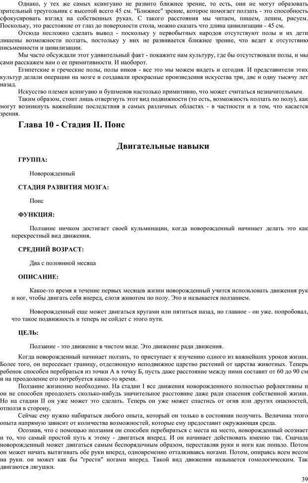 PDF. Гармоническое развитие ребенка. Доман Г. Страница 38. Читать онлайн