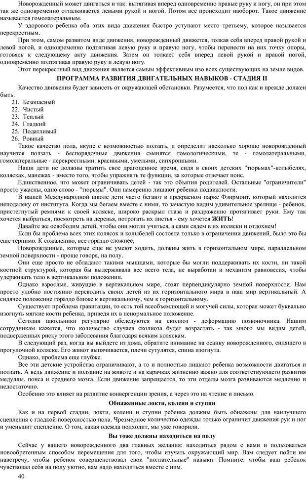 PDF. Гармоническое развитие ребенка. Доман Г. Страница 39. Читать онлайн