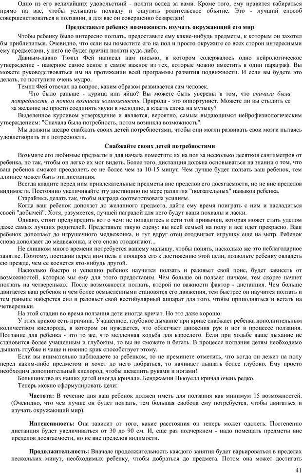 PDF. Гармоническое развитие ребенка. Доман Г. Страница 40. Читать онлайн