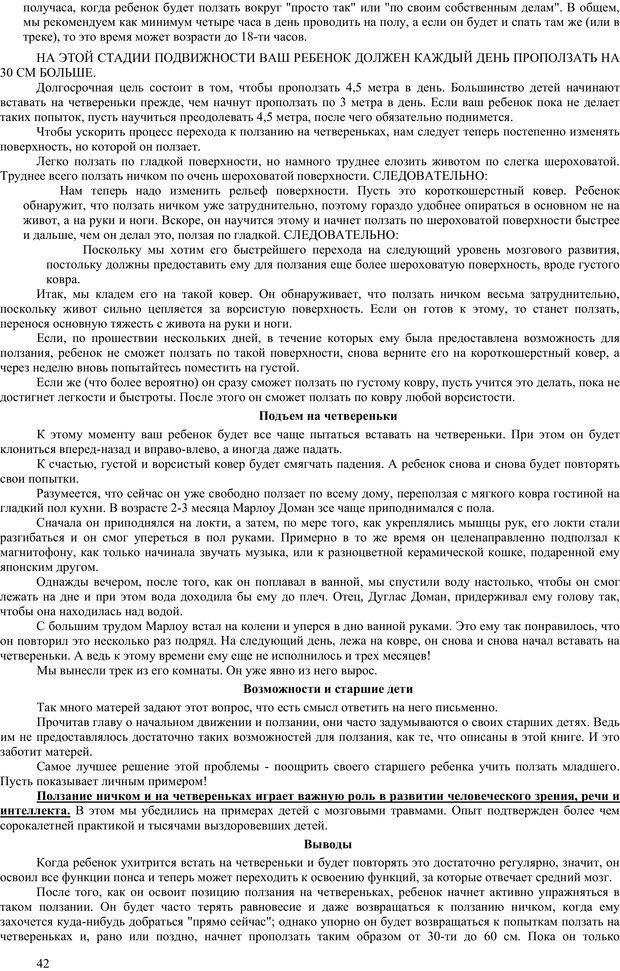 PDF. Гармоническое развитие ребенка. Доман Г. Страница 41. Читать онлайн